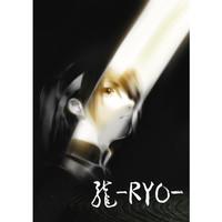 龍‐RYO‐