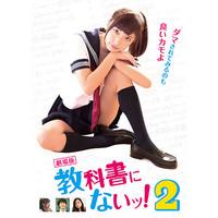劇場版 教科書にないッ! 2