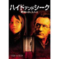 ハイド・アンド・シーク/暗闇のかくれんぼ