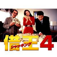 借王-シャッキング‐4