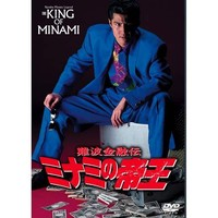 難波金融伝ミナミの帝王 劇場版II 銀次郎VS整理屋