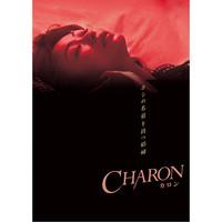 CHARON ホシの名を持つ娼婦