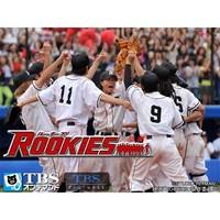 ROOKIES-卒業-