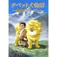 チベット犬物語~金色のドージェ~