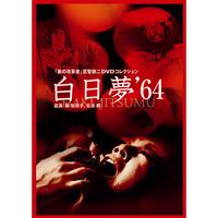 白日夢(64年版)