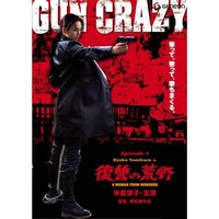 GUN CRAZY Episode1:復讐の荒野