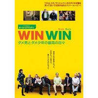 WIN WIN/ウィン・ウィン ダメ男とダメ少年の最高の日々(特別編)