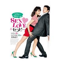 ソフィーマルソーのSEX,LOVE&セラピー