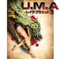 U.M.A レイク・プラシッド3