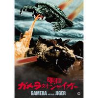 ガメラ対大魔獣ジャイガー