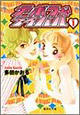 「デボラがライバル」 1巻集英社価格:630円(税込)
