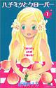 「ハチミツとクローバー」 1巻集英社価格:420円(税込)