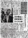 98年7月30日の産経新聞に 掲載された記事成田にも空港男がいた!