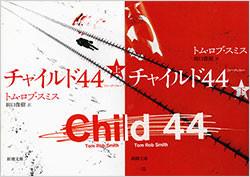 「チャイルド44」上下巻(新潮文庫刊)トム・ロブ・スミス訳:田口俊樹