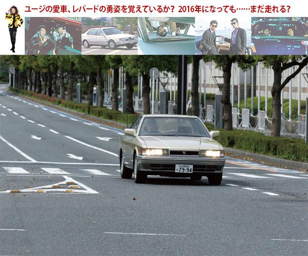 あの頃の我々を夢中にさせた、日産・レパードも横浜の街を疾走!