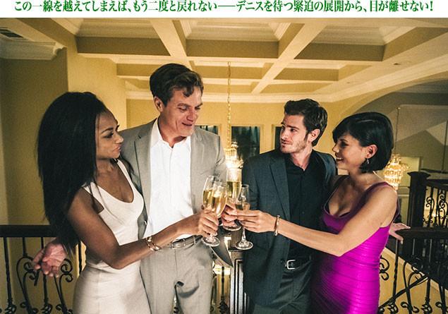 うまい酒とセクシーな女たち、成功者の世界に染まっていくデニスだが……