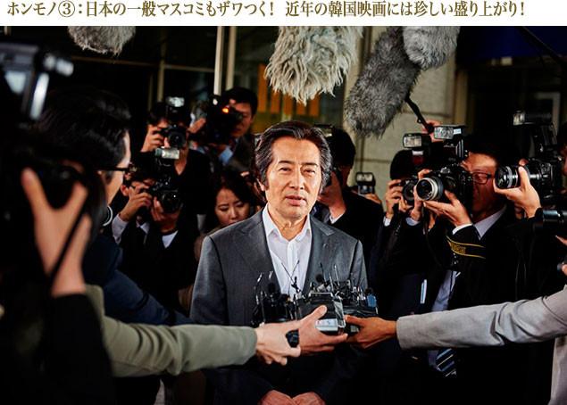 財閥と政界の癒着を描く社会派テーマのサスペンスが、日本のマスコミもザワつかせる