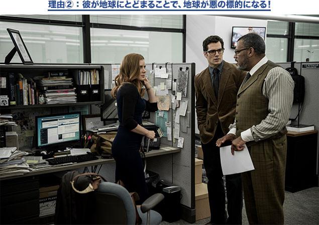 スーパーマンことケント(中央)に助けられたロイス(左)、編集長(右)だが……