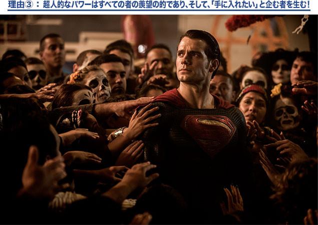 憧れの対象だったスーパーマンは、今や「人類の脅威」に