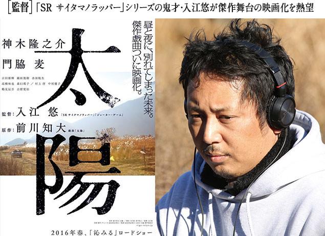 本作のティザー・ビジュアル(左)と撮影中の入江悠監督(右)