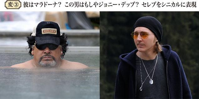 マラドーナとしか思えない人(左)や、ポール・ダノ扮する世界的スターも(右)