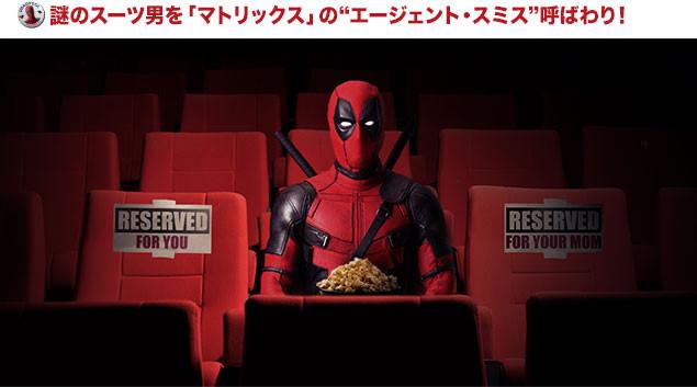 登場するセリフやジョークの数々から、デッドプールが映画好きということが分かる!