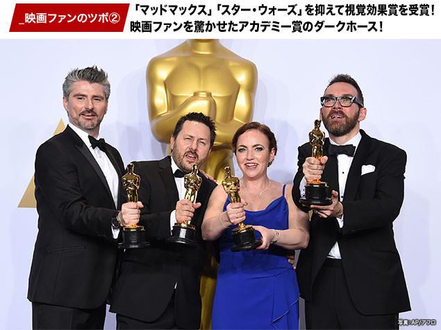 例年になく猛者ぞろいだった第88回アカデミー賞で、視覚効果賞をサプライズ受賞した
