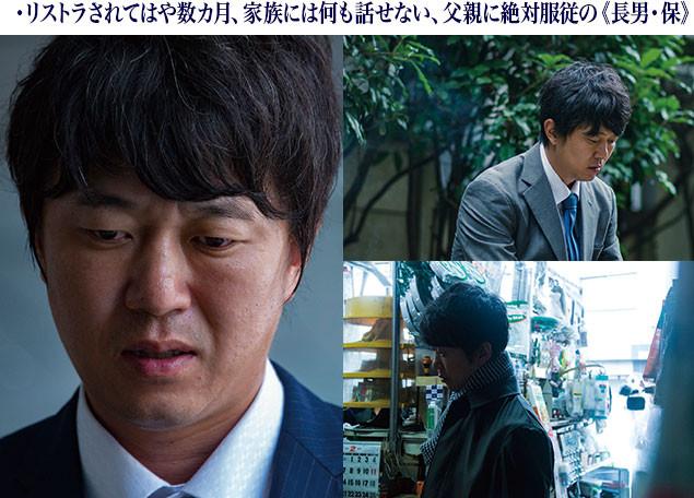 原作となった舞台版では次男役を演じていた新井浩文が、悩みを内に抱えてしまう長男役