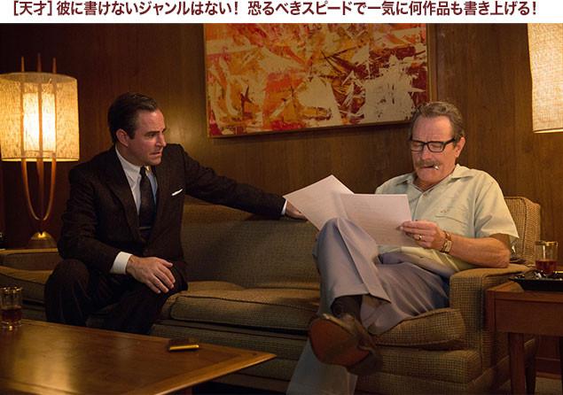 """""""スーパー脚本家""""であるトランボの元には日夜さまざまな映画人が訪れ、助けを求める"""