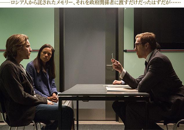 MI6のヘクター(右)から厳しい尋問を受けるペリーに、妻ゲイルも疑念の目を向ける