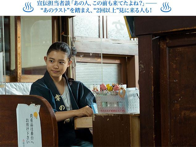 杉咲は双葉たちの娘・安澄役。母に背中を押されながらもいじめに立ち向かう姿が出色