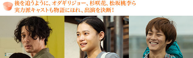 (左から)心揺さぶる物語にはオダギリ、杉咲、松坂のリアルな演技も欠かせなかった
