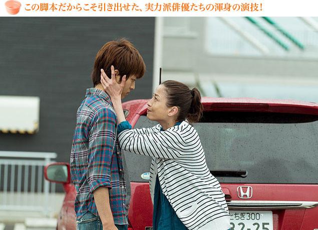 松坂と宮沢の共演シーン。双葉の懸命な生きざまが、周囲を変えていく印象的な場面だ