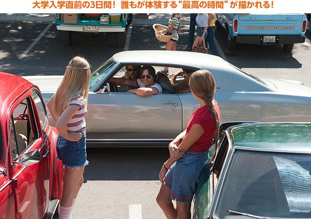 可愛い女の子を探して、仲間たちと車で学内をクルージング!