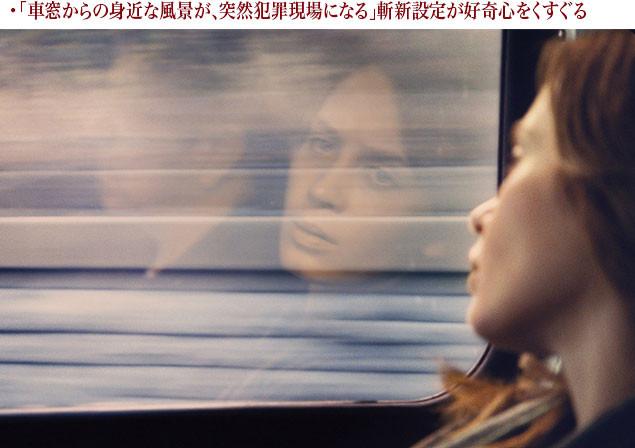 「通勤・通学電車の窓から見える光景を眺めた」という経験は、誰にでもあるはず