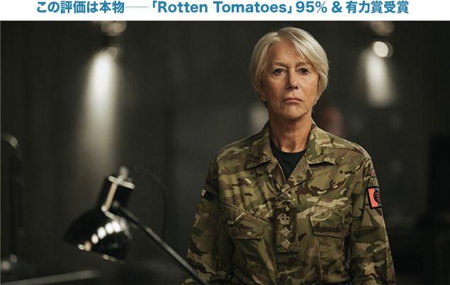 「クィーン」のオスカー女優ヘレン・ミレンが、強い意志を貫こうとする軍人を熱演
