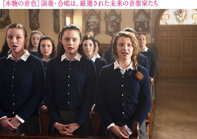 音楽教育に力を入れる学校が舞台だけに、少女たちの汚れなき歌声が随所に登場