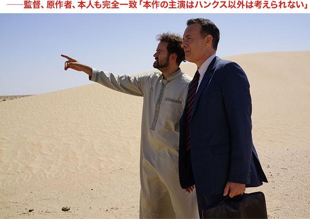 人生の再起を懸けて砂漠の国にやってきた誠実なセールスマン役は、彼しかいない!