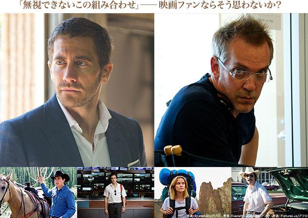 映画ファン注目のJ・ギレンホール(左)とジャン=マルク・バレ監督(右)が初タッグ