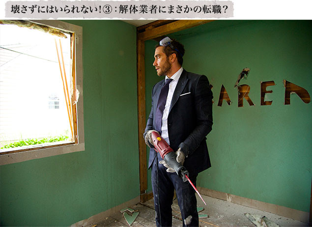 スーツ姿で解体用の工具を振るうさまがシュール。破壊行為はますますエスカレート