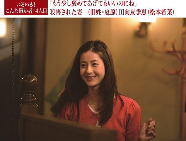「屋根裏の散歩者」「無伴奏」の松本若菜は、夫、娘とともに惨殺された被害者役