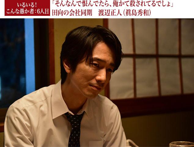 「くちびるに歌を」「人生の約束」の眞島秀和は関西弁を披露。被害者の同僚を演じる