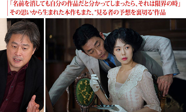 秀子の財産を狙う詐欺師(ハ・ジョンウ)は、手練手管を使って秀子に取り入ろうとする