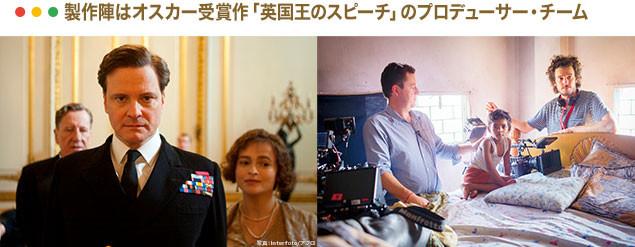 「英国王のスピーチ」の一場面(左)と、本作撮影時の風景(右)