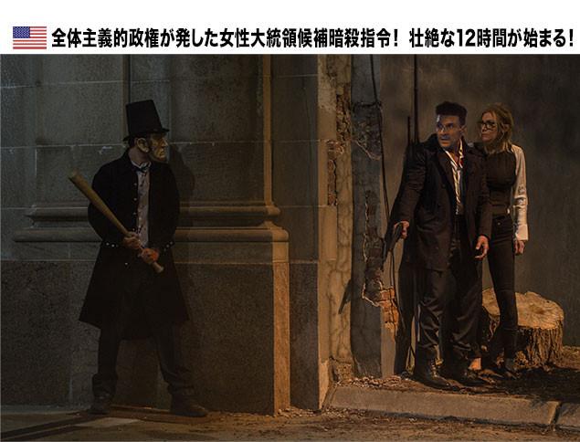 パージ法廃止を訴えるローン議員と彼女の護衛を務めるレオは、夜の街を奔走する