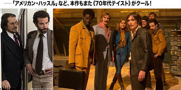 「アメリカン・ハッスル」(左)ほか、数々の映画でフィーチャーされている「70年代」