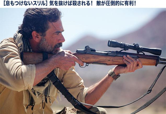 スコープ付きのライフルで遠距離から狙撃してくる襲撃者──追跡をかわせるか?
