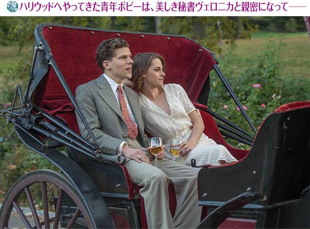 秘書のヴェロニカ役は「トワイライト」のクリステン・スチュワート(右)