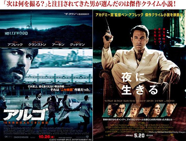 アカデミー賞作品賞受賞作「アルゴ」(左)と本作(右)のポスタービジュアル