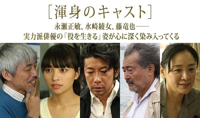 (左から)小市慢太郎、水崎、永瀬、藤竜也、神野三鈴ら、実力派俳優が顔をそろえた